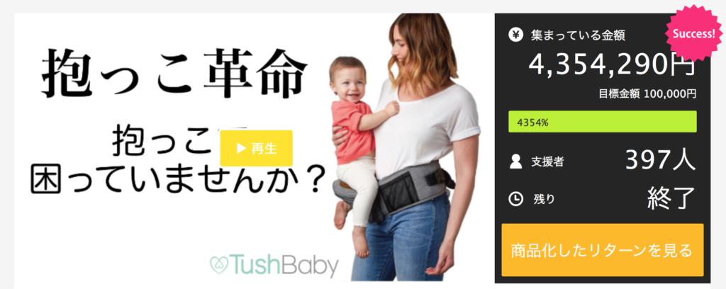 TushBabyMakuakeストア