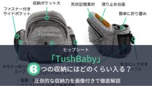 TushBaby収納力を徹底解説