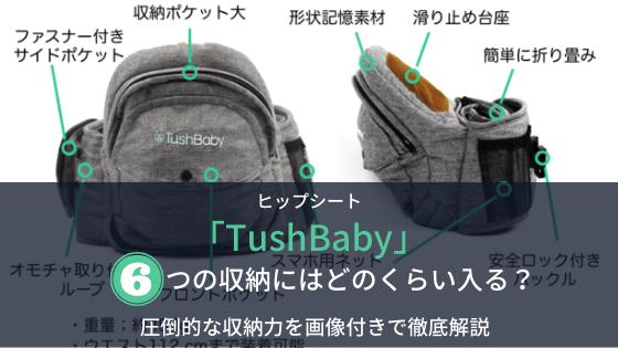 ヒップシート「TushBaby」の6つの収納にはどのくらい入る?圧倒的な収納力を画像付きで徹底解説。