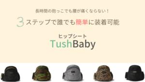 3ステップで誰でも簡単に装着可能 ヒップシート「TushBaby」