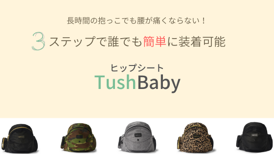ヒップシート「TushBaby」の使い方は、3ステップで誰でも簡単に装着可能。成長に応じた便利な使い方もご紹介。