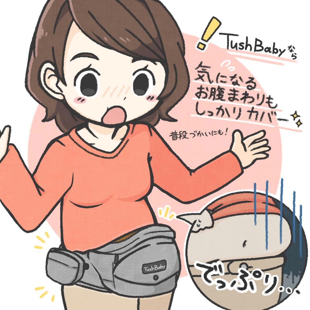 TushBabyは産後のお腹のプニプニ感もカバーできるんです!