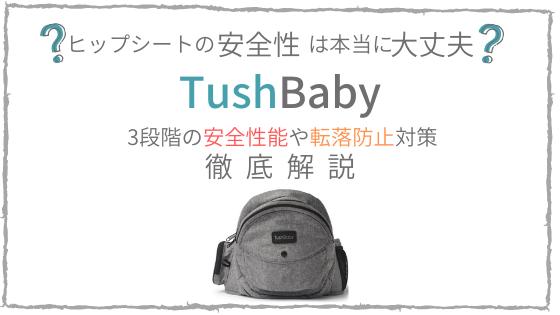 ヒップシートの安全性は本当に大丈夫?「TushBaby」の3段階の安全性能や転落防止対策を徹底解説。