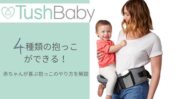 「TushBaby」のヒップシートなら4種類の抱っこができる!赤ちゃんが喜ぶ抱っこのやり方を解説