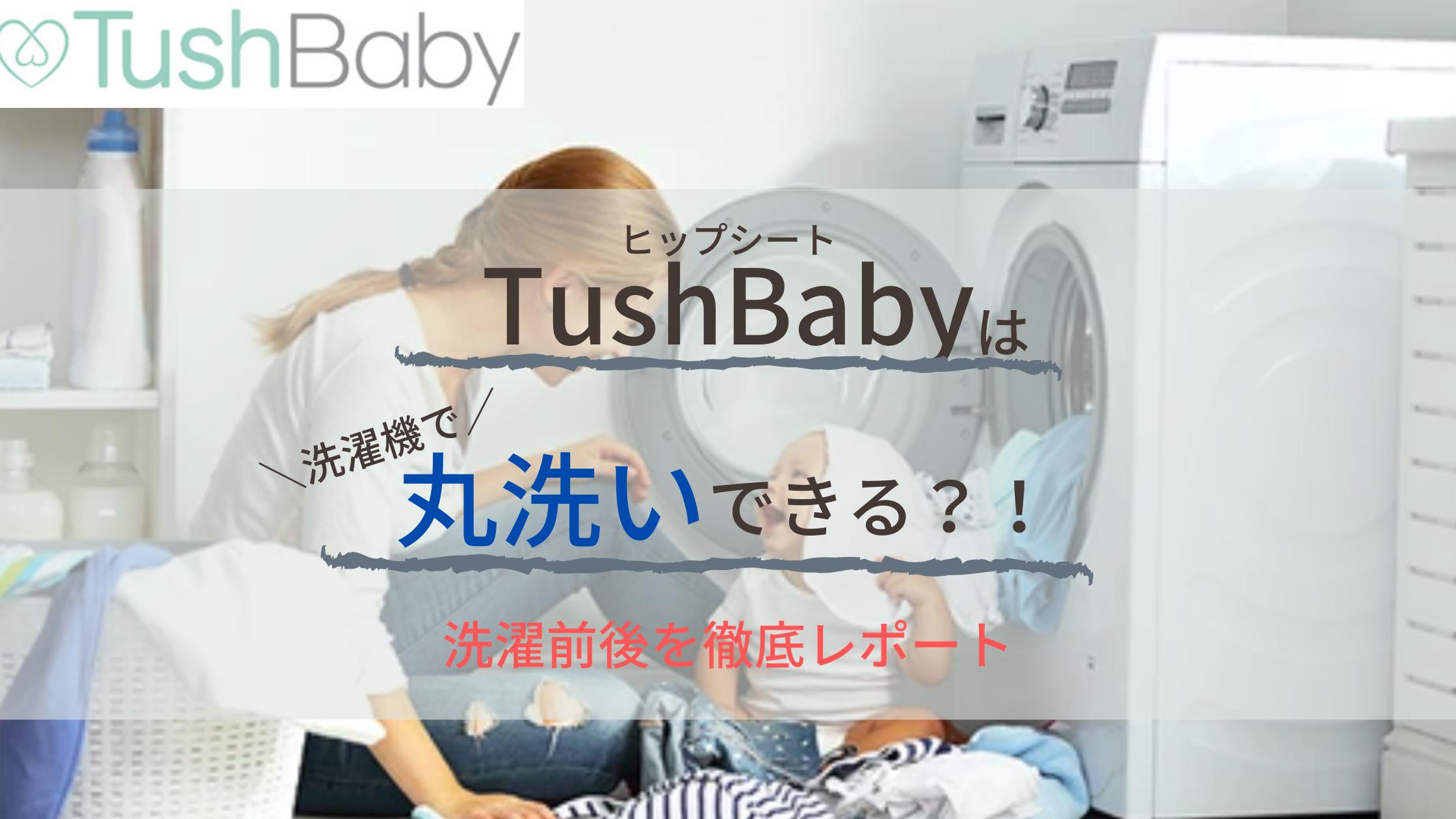 ヒップシート『TushBaby』は本当に洗濯機で丸洗いできる?!洗濯前後を徹底レポート